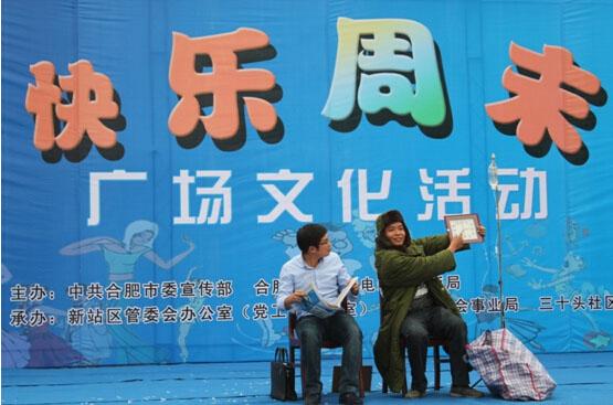 支持社区快乐周末广场文化活动