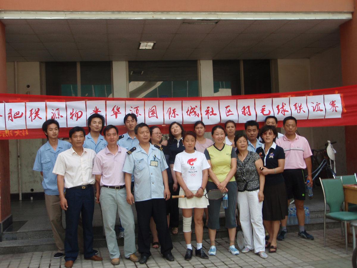 支持社区羽毛球比赛