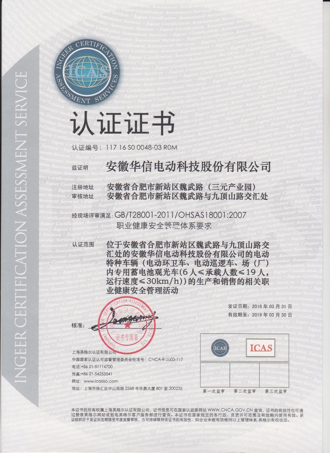 OHSAS18001认证证书