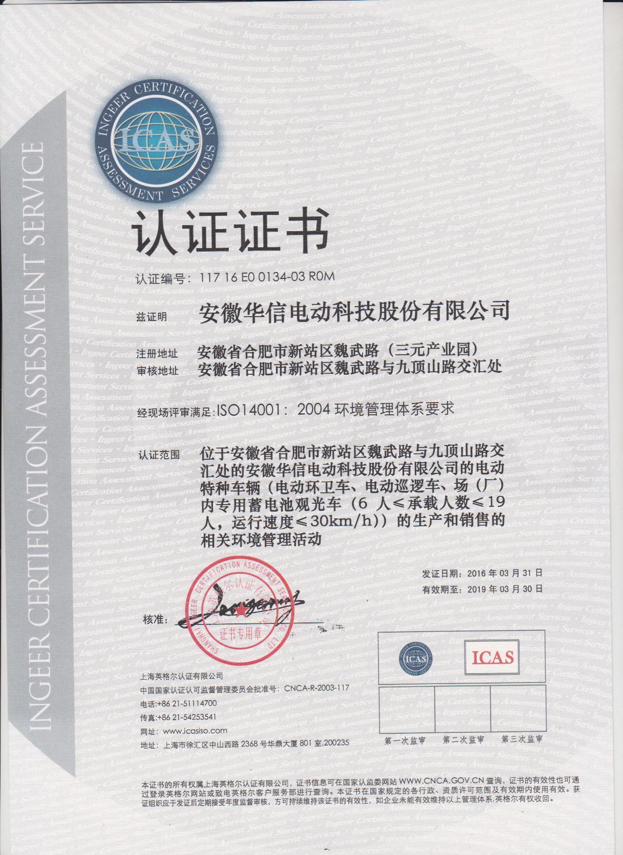 环境管理体系认证14001