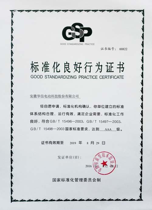 标准化良好行为证书AAA
