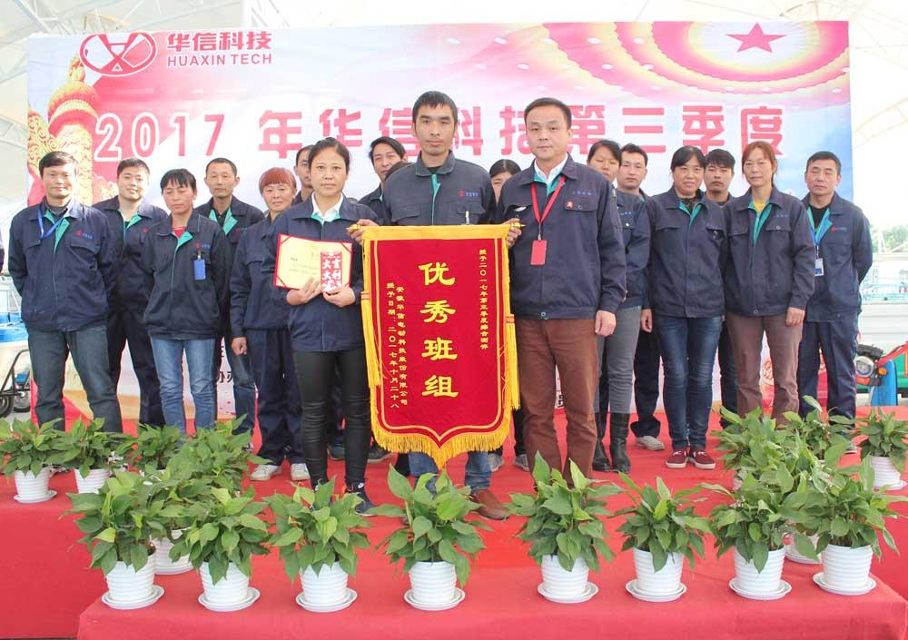 2017第三季度员工表彰大会